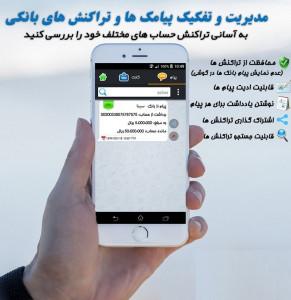 اسکرین شات برنامه همراه بانک 5