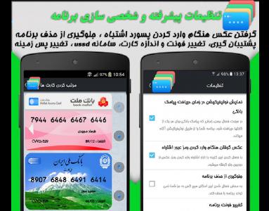 اسکرین شات برنامه همراه بانک 1