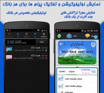 اسکرین شات برنامه همراه بانک 4