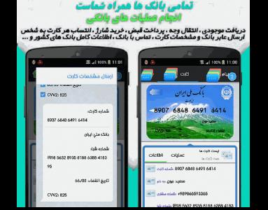 اسکرین شات برنامه همراه بانک 2