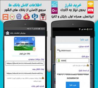 اسکرین شات برنامه همراه بانک 3