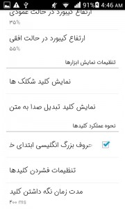 اسکرین شات برنامه کیبورد فارسی 1