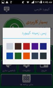 اسکرین شات برنامه کیبورد فارسی 2