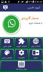 اسکرین شات برنامه کیبورد فارسی 4