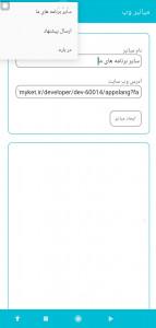 اسکرین شات برنامه میانبر هوشمند وب 4