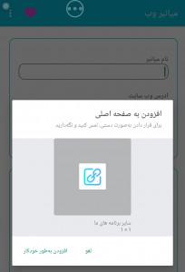 اسکرین شات برنامه میانبر هوشمند وب 2