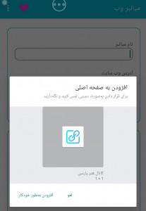 اسکرین شات برنامه میانبر هوشمند وب 5