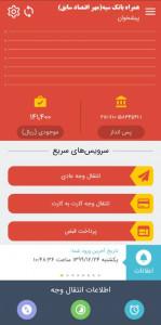 اسکرین شات برنامه همراه بانک سپه (مهر اقتصاد سابق) 1
