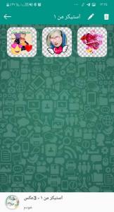 اسکرین شات برنامه ساخت استیکر واتساپ 5