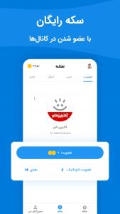 اسکرین شات برنامه ممبرزگرام | افزایش ممبر تلگرام 2
