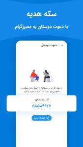 اسکرین شات برنامه ممبرزگرام | افزایش ممبر تلگرام 4