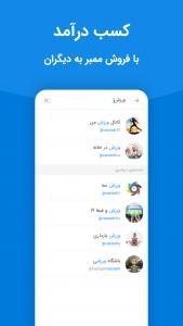 اسکرین شات برنامه ممبرزگرام | افزایش ممبر تلگرام 3