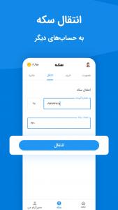 اسکرین شات برنامه ممبرزگرام | افزایش ممبر تلگرام 6