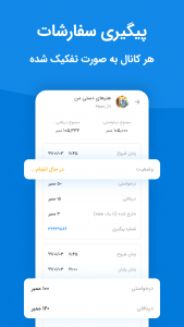 اسکرین شات برنامه ممبرزگرام | افزایش ممبر تلگرام 5