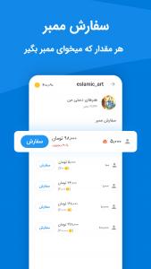 اسکرین شات برنامه ممبرزگرام | افزایش ممبر تلگرام 1