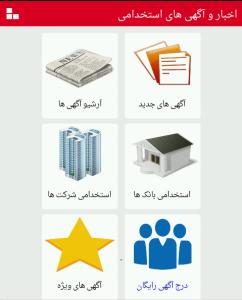 اسکرین شات برنامه اخبار وآگهی استخدامی|بازارکار 6