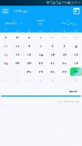 اسکرین شات برنامه تقویم شمسی 3