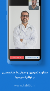اسکرین شات برنامه طبیب | ویزیت و مشاوره آنلاین پزشکی و روانشناسی 4