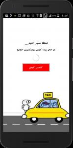 اسکرین شات برنامه تاکسی نی زنجان 1