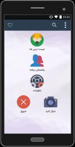 اسکرین شات برنامه آموزش زبان از مبتدی 3