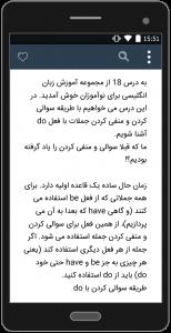 اسکرین شات برنامه آموزش زبان از مبتدی 4
