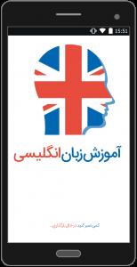 اسکرین شات برنامه آموزش زبان از مبتدی 1