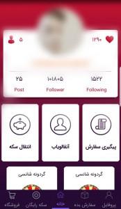 اسکرین شات برنامه فالوورگیر اینستاگرام - فالوئر بگیر - لایک بگیر  - کامنت بگیر - instagram 1