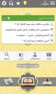 اسکرین شات برنامه قرآن صوتی حبل المتین 2