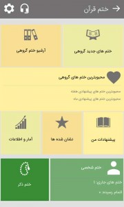 اسکرین شات برنامه قرآن صوتی حبل المتین 5