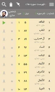 اسکرین شات برنامه قرآن صوتی حبل المتین 3