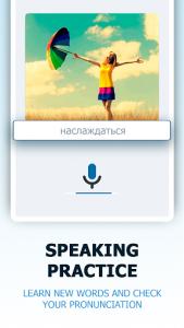 اسکرین شات برنامه Russian for beginners. Learn Russian fast, free. 3