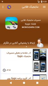 اسکرین شات برنامه سایجیک Sygic طلایی (نسخه فارسی) 4
