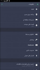 اسکرین شات برنامه سایجیک Sygic طلایی (نسخه فارسی) 8