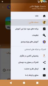 اسکرین شات برنامه سایجیک Sygic طلایی (نسخه فارسی) 6