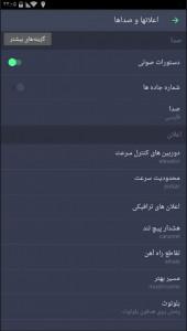 اسکرین شات برنامه سایجیک Sygic طلایی (نسخه فارسی) 9