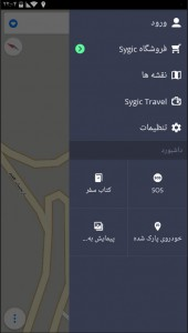 اسکرین شات برنامه سایجیک Sygic طلایی (نسخه فارسی) 7