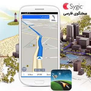 اسکرین شات برنامه سایجیک Sygic طلایی (نسخه فارسی) 1
