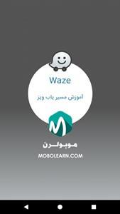 اسکرین شات برنامه ویز Waze (نسخه فارسی) 4