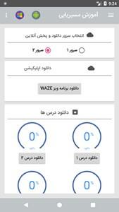 اسکرین شات برنامه ویز Waze (نسخه فارسی) 6
