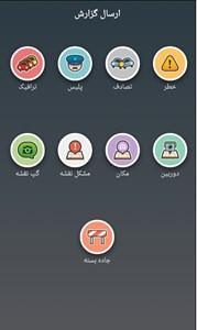 اسکرین شات برنامه ویز Waze (نسخه فارسی) 3