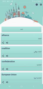 اسکرین شات برنامه دیکشنری انگلیسی به فارسی و بالعکس 1