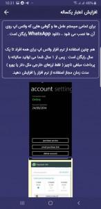 اسکرین شات برنامه اموزش واتساپ 3
