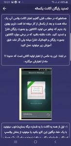 اسکرین شات برنامه اموزش واتساپ 4
