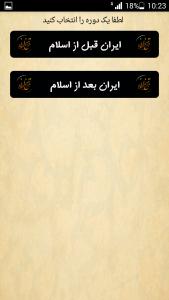 اسکرین شات برنامه تاریخ ایران 3