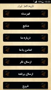 اسکرین شات برنامه تاریخ ایران 1