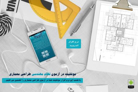 اسکرین شات برنامه موفقیت در آزمون نظام مهندسی طراحی معماری 2