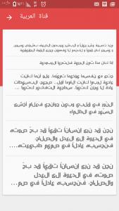 اسکرین شات برنامه Best Arabic Fonts for FlipFont 2