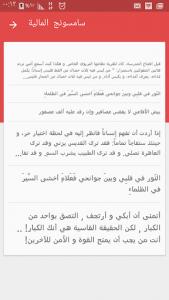 اسکرین شات برنامه Best Arabic Fonts for FlipFont 5