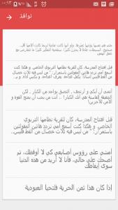 اسکرین شات برنامه Best Arabic Fonts for FlipFont 6