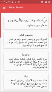 اسکرین شات برنامه Best Arabic Fonts for FlipFont 1